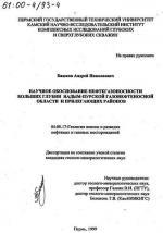 Научное обоснование нефтегазоносности больших глубин Надым-Пурской газонефтеносной области и прилегающих районов
