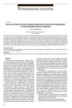 Научные основы прогнозно-минерагенических и поисковых исследований на благороднометалльное оруденение