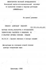 Научные основы, разработка и исследование теплостойких реагентов и внесение их в практику бурения глубоких скважин