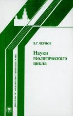 Науки геологического цикла. Справочник