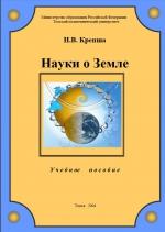 Науки о Земле. Учебное пособие