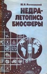 Недра - летопись биосферы