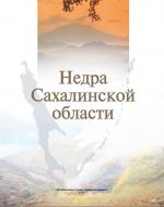 Недра Сахалинской области