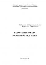 Недра Северо-Запада Российской Федерации