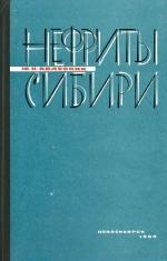 Нефриты Сибири