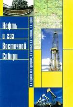 Нефть и газ Восточной Сибири