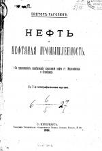 Нефть и нефтяная промышленность (с приложением исследования кавказской нефти гг. Марковникова и Оглоблина)