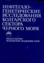 Нефтегазогенетические исследования Болгарского сектора Черного моря