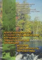 Нефтегазоносность и геолого-геофизическая изученность Тимано-Печорской провинции: история, совеременность, перспективы