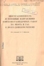 Нефтегазоносность и основные направления поисково-разведочных работ на нефть и газ в Волго-Донском регионе