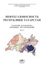 Нефтегазоносность Республики Татарстан. Геология и разработка нефтяных месторождений. Том 1