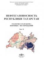 Нефтегазоносность Республики Татарстан. Геология и разработка нефтяных месторождений. Том 2