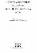 Нефтегазоносные бассейны Дальнего Востока СССР
