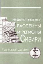 Нефтегазоносные бассейны и регионы Сибири. Выпуск 5. Тунгусский бассейн