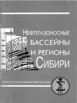 Нефтегазоносные бассейны и регионы Сибири. Выпуск 7. Непско-Ботуобинский регион