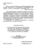 Нефтегазоносные бассейны и регионы Сибири. Выпуск 8. Иркутский бассейн
