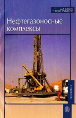 Нефтегазоносные комплексы