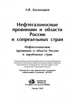 Нефтегазоносные провинции и области России и сопредельных стран