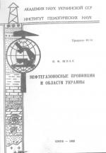 Нефтегазоносные провинции и области Украины
