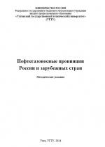 Нефтегазоносные провинции России и зарубежных стран
