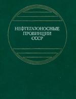 Нефтегазоносные провинции СССР