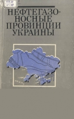 Нефтегазоносные провинции Украины