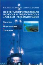 Нефтегазопромысловая геология и гидрогеология залежей углеводородов. Понятия, определения, термины.