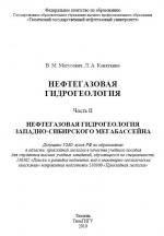 Нефтегазовая гидрогеология. Часть 2. Нефтегазовая гидрогеология Западно-Сибирского мегабассейна