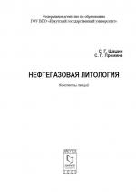 Нефтегазовая литология. Конспекты лекций