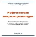 Нефтегазовая микроэнциклопедия