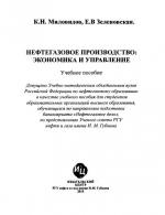 Нефтегазовое производство: экономика и управление
