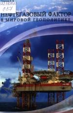 Нефтегазовый фактор в мировой геополитике