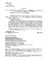 Нефтепромысловое оборудование. Справочник