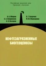 Нефтезагрязненные биогеоценозы (процессы образования, научные основы восстановления, медико-экологические проблемы)