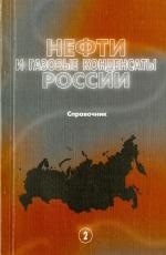 Нефти и газовые конденсаты России. Справочник. Том 2. Нефти Сибири