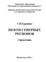 Нефти северных регионов. Справочник