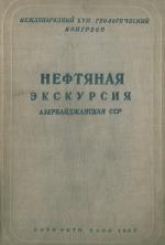 Нефтяная экскурсия. Азербайджанская ССР. Выпуск 2