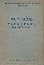 Нефтяная экскурсия. Грузинская ССР. Выпуск 4