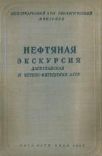 Нефтяная экскурсия. Выпуск 8. Дагестанская и Чечено-Ингушская АССР