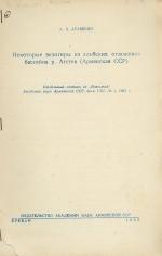 Некоторые экзогиры из альбских отложений бассейна р. Агстев (Армянская ССР)