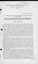 Некоторые генетические типы красноцветных татарских отложений Оренбургского Приуралья