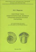 Некоторые губки, кишечнополостные, моллюски и мшанки карбона Русской платформы. Методическое пособие по сбору и определению ископаемой фауны Подмосковья