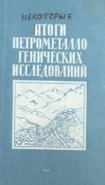 Некоторые итоги петрометаллогенических исследований в Узбекистане