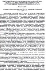 Некоторые особенности образования протобокситового вещества на полях Кихпинычского долгоживущего вулканического центра, Камчатка