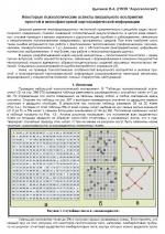 Некоторые психологические аспекты визуального восприятия простой и многофакторной картографической информации
