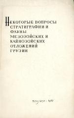 Некоторые вопросы стратиграфии и фауны мезозойских и кайнозойских отложений Грузии