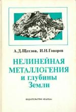 Нелинейная металлогения и глубины Земли