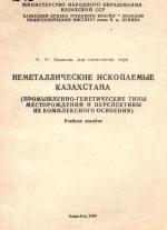 Неметаллические ископаемые Казахстана (Промышленно-генетические типы месторождений и перспективы их комплексного освоения)