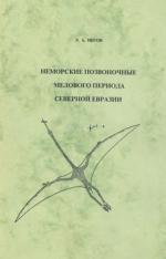 Неморские позвоночные мелового периода северной Евразии