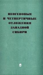 Неогеновые и четвертичные отложения Западной Сибири